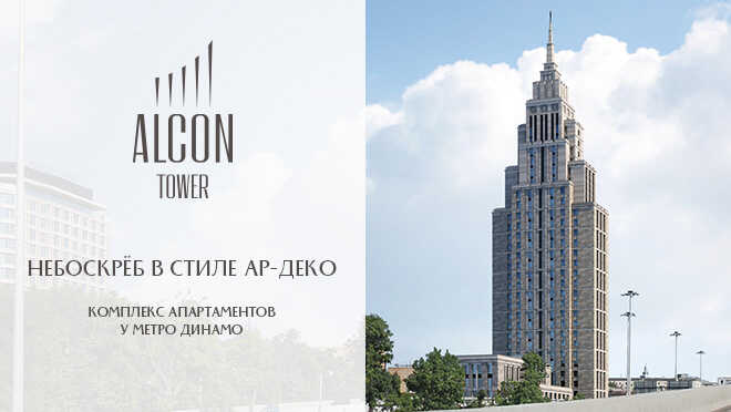 Комплекс аппартаментов Alcon Tower Такой один